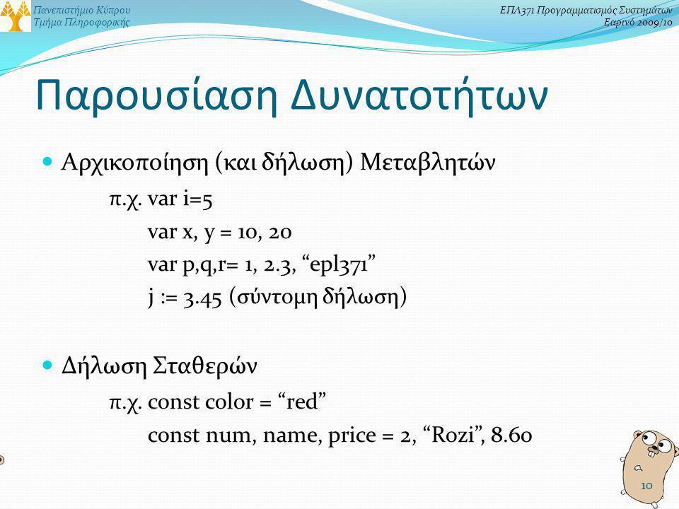 Πανεπιστήμιο Κύπρου Τμήμα Πληροφορικής ΕΠΛ371 Προγραμματισμός Συστημάτων Εαρινό 2009/10 Παρουσίαση Δυνατοτήτων Τύπος μεταβλητών και σταθερών int, floa