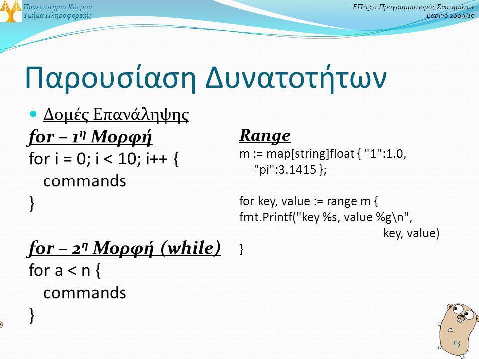 Πανεπιστήμιο Κύπρου Τμήμα Πληροφορικής ΕΠΛ371 Προγραμματισμός Συστημάτων Εαρινό 2009/10 Δομές Ελέγχου 12 Παρουσίαση Δυνατοτήτων if a == b { return tru