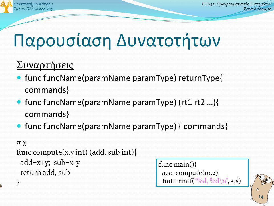 Πανεπιστήμιο Κύπρου Τμήμα Πληροφορικής ΕΠΛ371 Προγραμματισμός Συστημάτων Εαρινό 2009/10 Δομές Επανάληψης for – 1 η Μορφή for i = 0; i < 10; i++ { comm