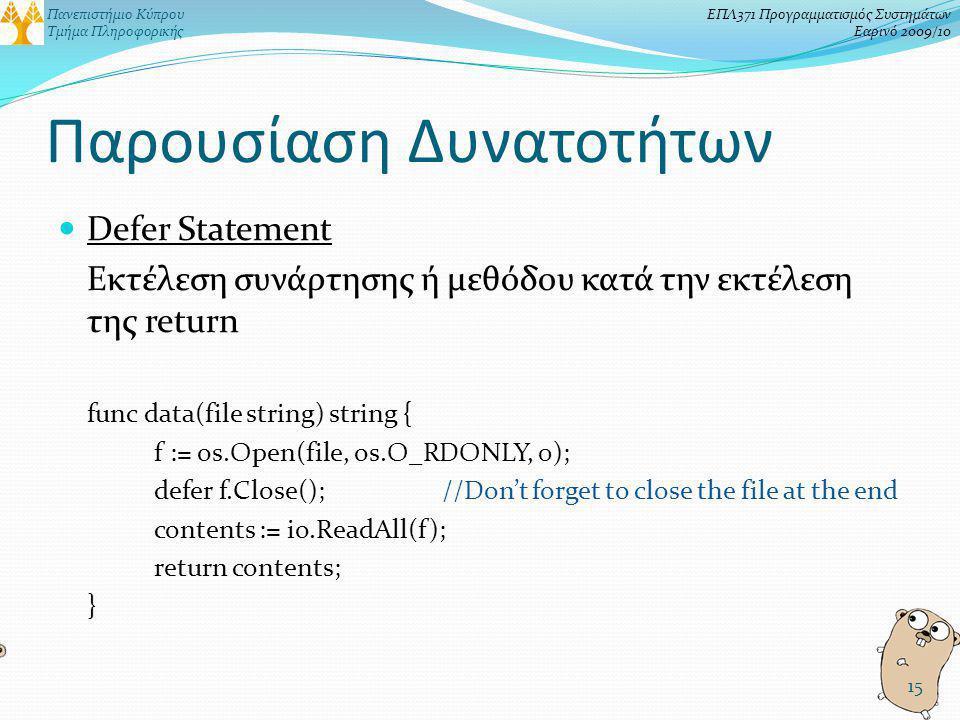 Πανεπιστήμιο Κύπρου Τμήμα Πληροφορικής ΕΠΛ371 Προγραμματισμός Συστημάτων Εαρινό 2009/10 Συναρτήσεις func funcName(paramName paramType) returnType{ com