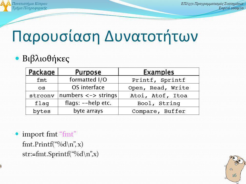 Πανεπιστήμιο Κύπρου Τμήμα Πληροφορικής ΕΠΛ371 Προγραμματισμός Συστημάτων Εαρινό 2009/10 Defer Statement Εκτέλεση συνάρτησης ή μεθόδου κατά την εκτέλεσ