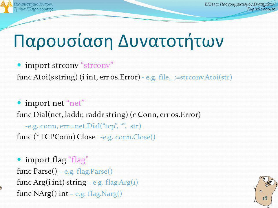 """Πανεπιστήμιο Κύπρου Τμήμα Πληροφορικής ΕΠΛ371 Προγραμματισμός Συστημάτων Εαρινό 2009/10 import os """"os"""" func Exit(code int) - e.g. os.Exit(-1) func (fi"""