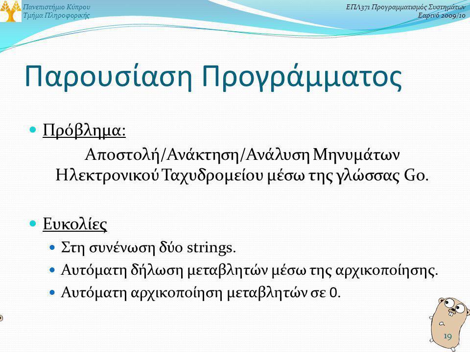 """Πανεπιστήμιο Κύπρου Τμήμα Πληροφορικής ΕΠΛ371 Προγραμματισμός Συστημάτων Εαρινό 2009/10 import strconv """"strconv"""" func Atoi(s string) (i int, err os.Er"""