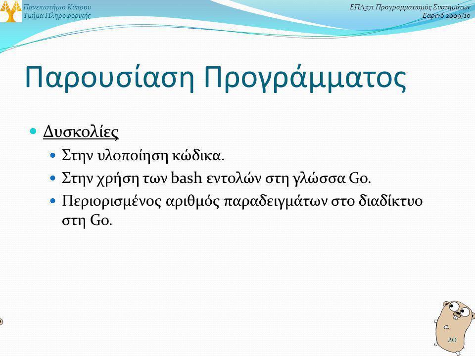 Πανεπιστήμιο Κύπρου Τμήμα Πληροφορικής ΕΠΛ371 Προγραμματισμός Συστημάτων Εαρινό 2009/10 Παρουσίαση Προγράμματος Πρόβλημα: Αποστολή/Ανάκτηση/Ανάλυση Μη