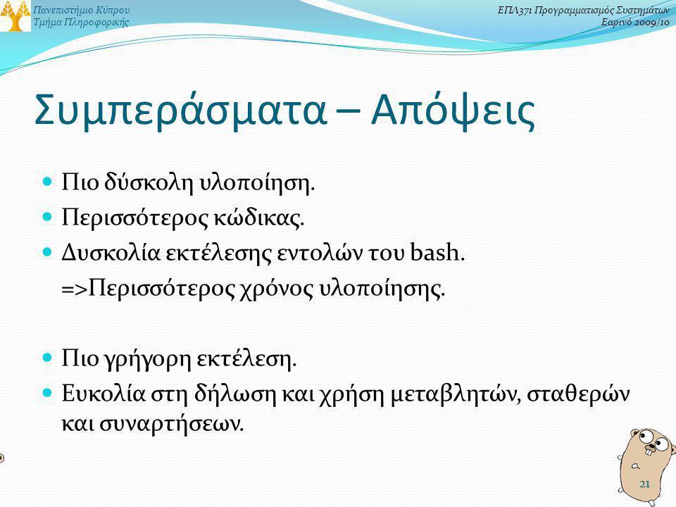 Πανεπιστήμιο Κύπρου Τμήμα Πληροφορικής ΕΠΛ371 Προγραμματισμός Συστημάτων Εαρινό 2009/10 Δυσκολίες Στην υλοποίηση κώδικα. Στην χρήση των bash εντολών σ