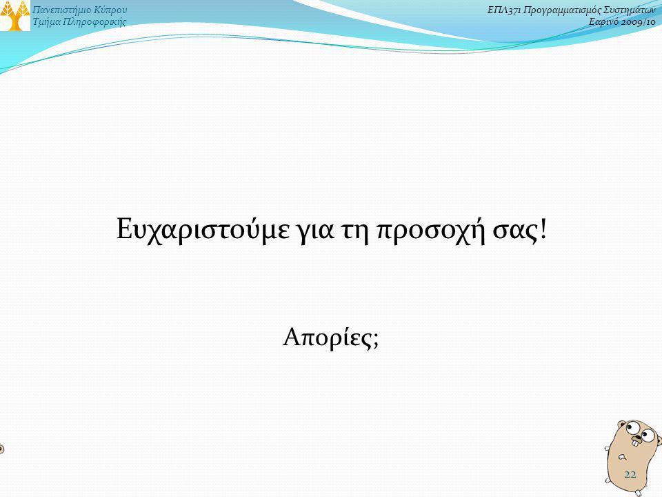 Πανεπιστήμιο Κύπρου Τμήμα Πληροφορικής ΕΠΛ371 Προγραμματισμός Συστημάτων Εαρινό 2009/10 Συμπεράσματα – Απόψεις Πιο δύσκολη υλοποίηση. Περισσότερος κώδ