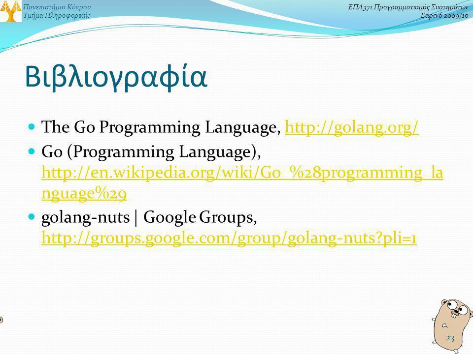 Πανεπιστήμιο Κύπρου Τμήμα Πληροφορικής ΕΠΛ371 Προγραμματισμός Συστημάτων Εαρινό 2009/10 Ευχαριστούμε για τη προσοχή σας! Απορίες; 22