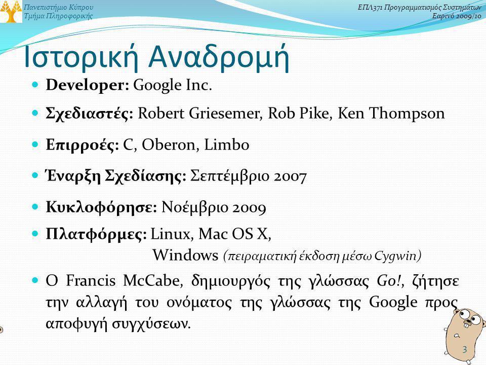 Πανεπιστήμιο Κύπρου Τμήμα Πληροφορικής ΕΠΛ371 Προγραμματισμός Συστημάτων Εαρινό 2009/10 Βιβλιογραφία The Go Programming Language, http://golang.org/http://golang.org/ Go (Programming Language), http://en.wikipedia.org/wiki/Go_%28programming_la nguage%29 http://en.wikipedia.org/wiki/Go_%28programming_la nguage%29 golang-nuts | Google Groups, http://groups.google.com/group/golang-nuts?pli=1 http://groups.google.com/group/golang-nuts?pli=1 23