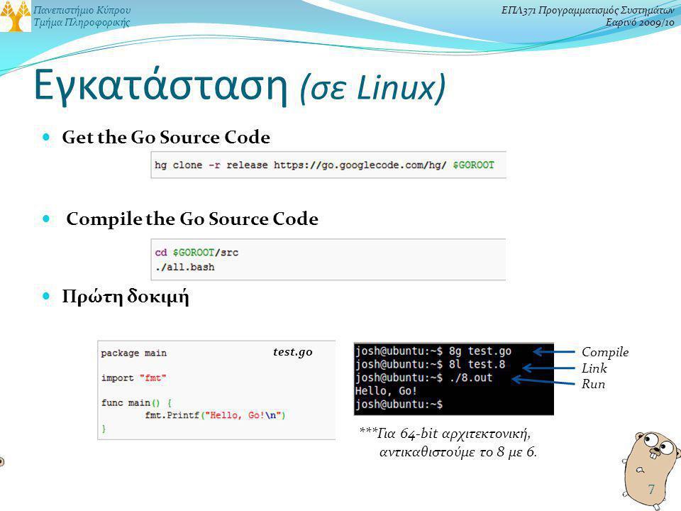 Πανεπιστήμιο Κύπρου Τμήμα Πληροφορικής ΕΠΛ371 Προγραμματισμός Συστημάτων Εαρινό 2009/10 Εγκατάσταση (σε Linux) Προετοιμασία Προσθήκη εντολών στο αρχεί