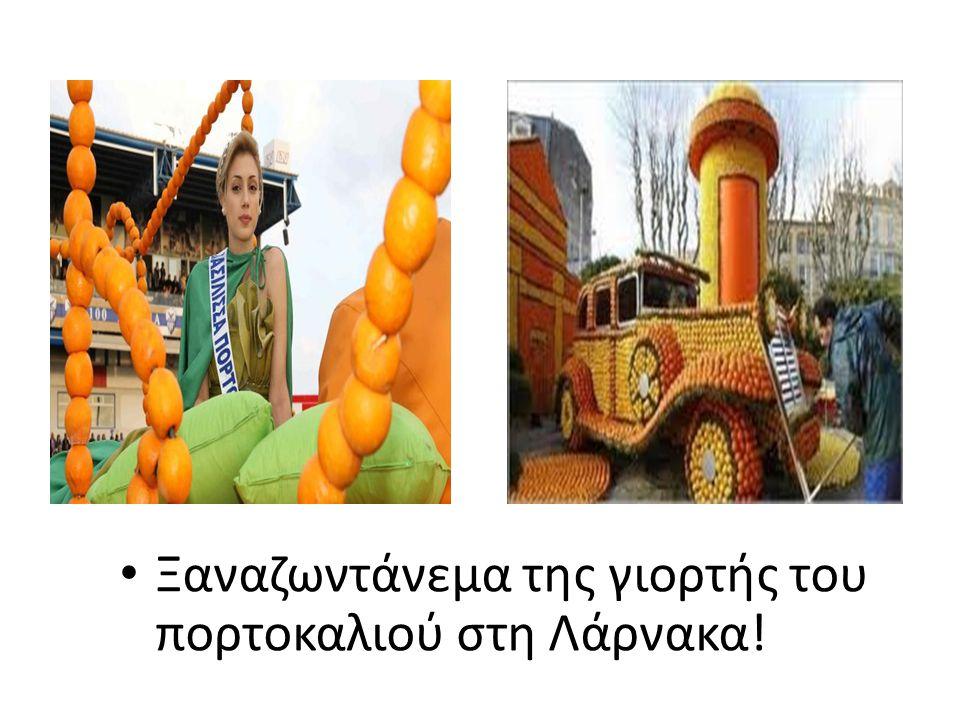  ΓΙΟΡΤΗ ΠΟΡΤΟΚΑΛΙΟΥ Η γιορτή του πορτοκαλιού ήταν το πιο γνωστό πανηγύρι χαράς που διεξαγόταν στην Αμμόχωστο. Τον Απρίλη, είχε πολλά πορτοκάλια και έ