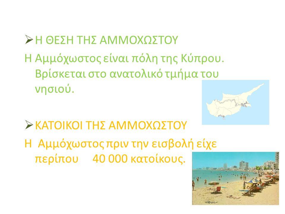  Η ΘΕΣΗ ΤΗΣ ΑΜΜΟΧΩΣΤΟΥ Η Αμμόχωστος είναι πόλη της Κύπρου.