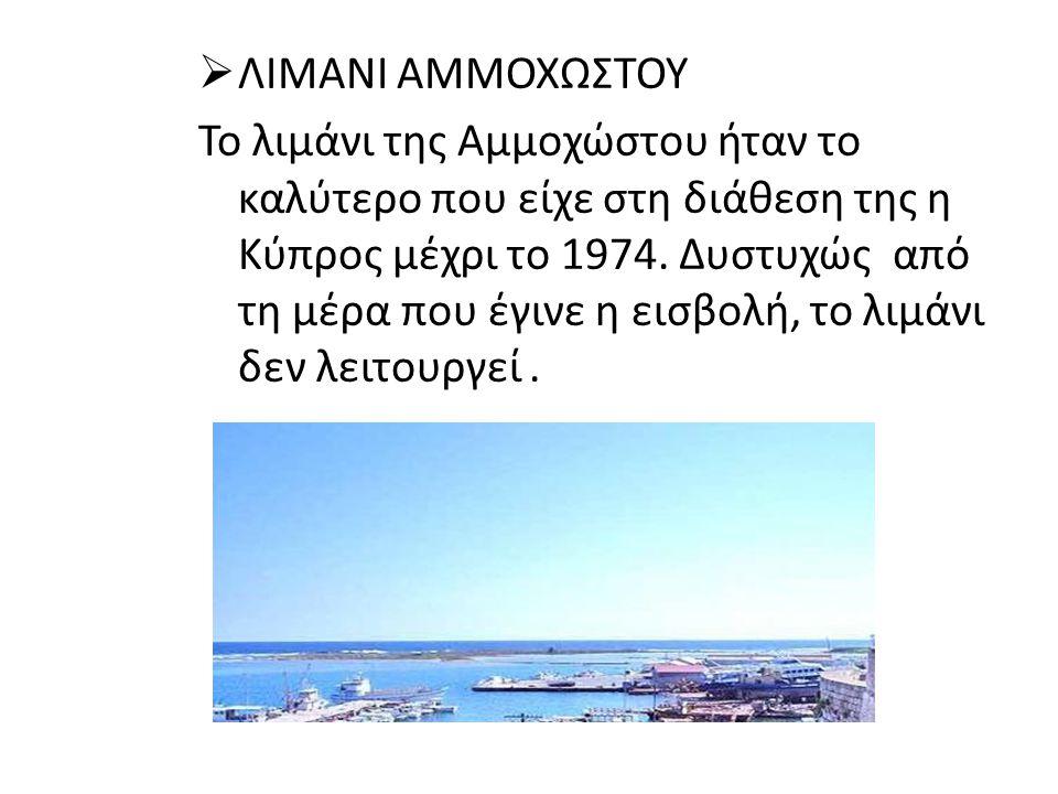 ΛΛΙΜΑΝΙ ΑΜΜΟΧΩΣΤΟΥ Το λιμάνι της Αμμοχώστου ήταν το καλύτερο που είχε στη διάθεση της η Κύπρος μέχρι το 1974.