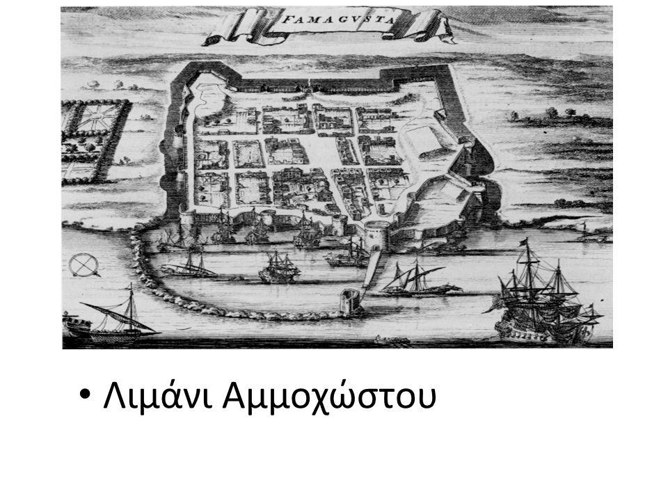ΛΛΙΜΑΝΙ ΑΜΜΟΧΩΣΤΟΥ Το λιμάνι της Αμμοχώστου ήταν το καλύτερο που είχε στη διάθεση της η Κύπρος μέχρι το 1974. Δυστυχώς από τη μέρα που έγινε η εισβο