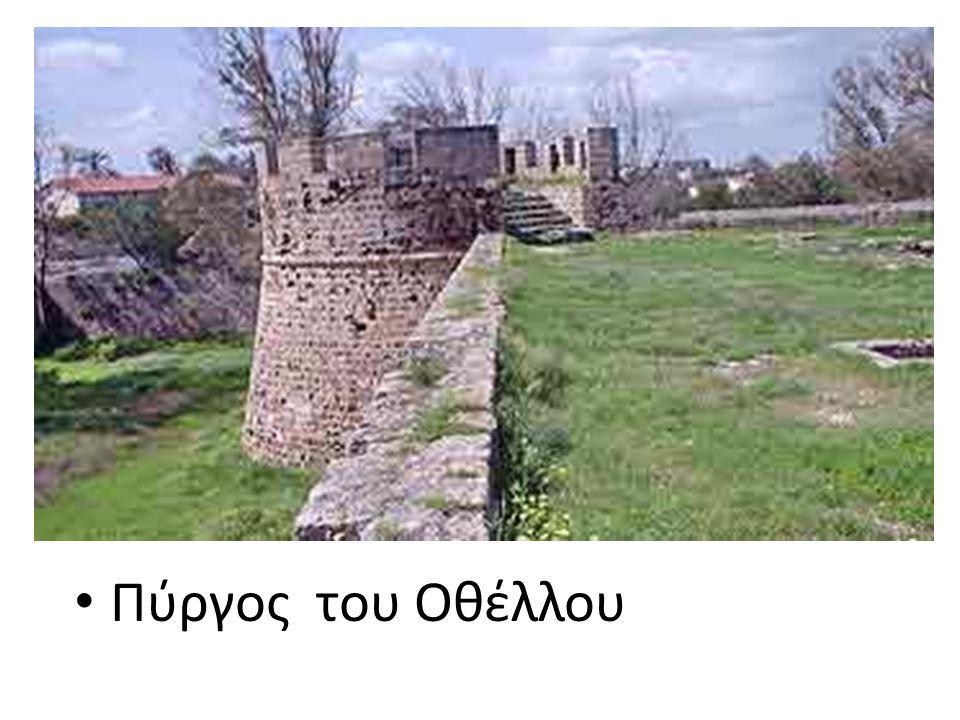  ΜΝΗΜΕΙΑ –ΜΕΧΡΙ ΤΟ 1974 Στην Αμμόχωστο υπάρχει και ένα κάστρο, που ονομάζεται «Πύργος του Οθέλλου», που βρισκόταν μέχρι το 1974 σε καλή κατάσταση, όπ