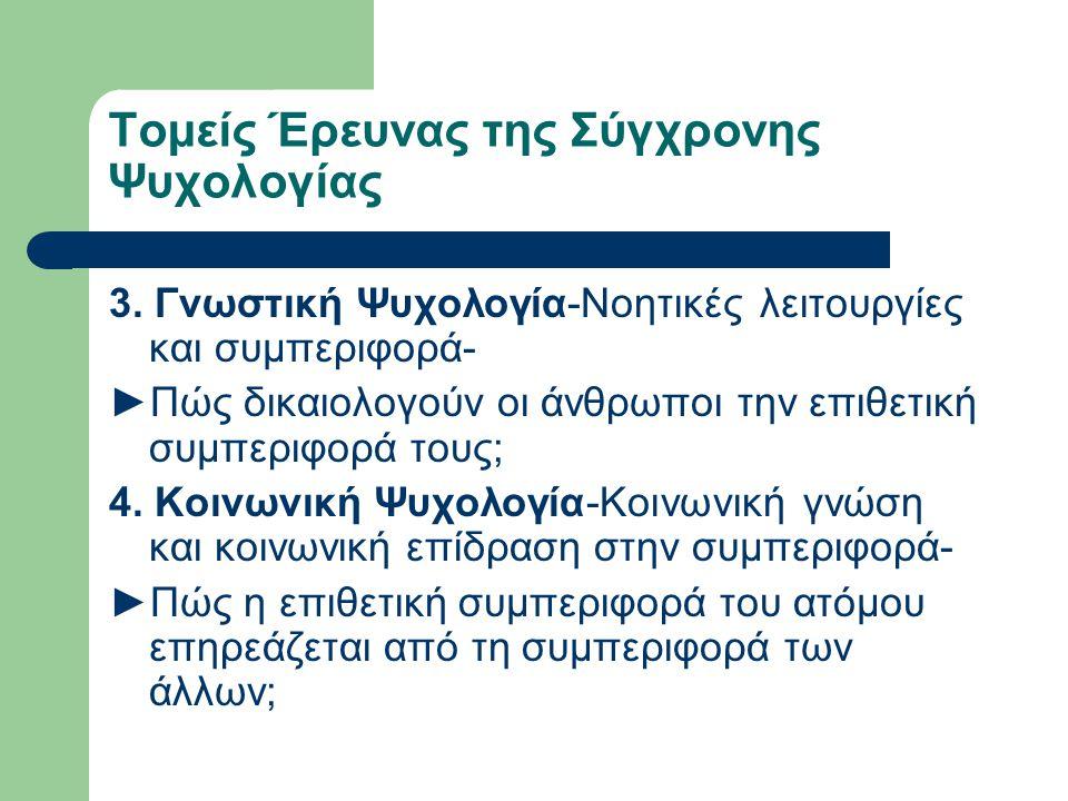 Τομείς Έρευνας της Σύγχρονης Ψυχολογίας 3. Γνωστική Ψυχολογία-Νοητικές λειτουργίες και συμπεριφορά- ►Πώς δικαιολογούν οι άνθρωποι την επιθετική συμπερ