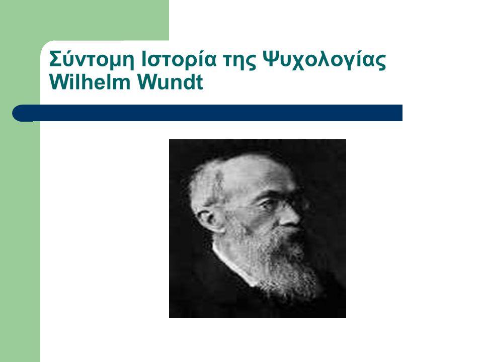 Σύντομη Ιστορία της Ψυχολογίας Wilhelm Wundt