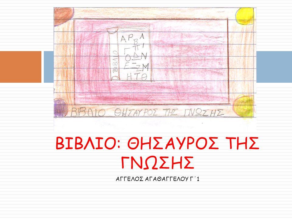ΒΙΒΛΙΟ: ΘΗΣΑΥΡΟΣ ΤΗΣ ΓΝΩΣΗΣ ΑΓΓΕΛΟΣ ΑΓΑΘΑΓΓΕΛΟΥ Γ΄1 Aγγελος ΑγαθαγγEλου Γ΄1
