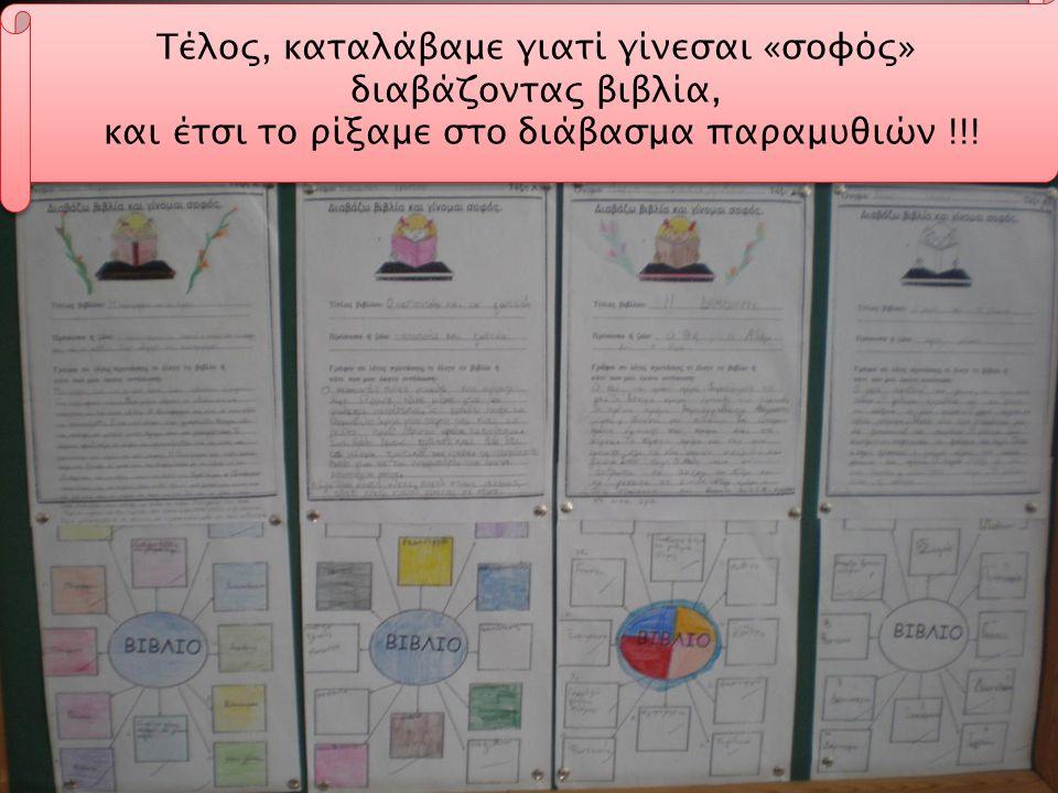 Τέλος, καταλάβαμε γιατί γίνεσαι «σοφός» διαβάζοντας βιβλία, και έτσι το ρίξαμε στο διάβασμα παραμυθιών !!! Τέλος, καταλάβαμε γιατί γίνεσαι «σοφός» δια