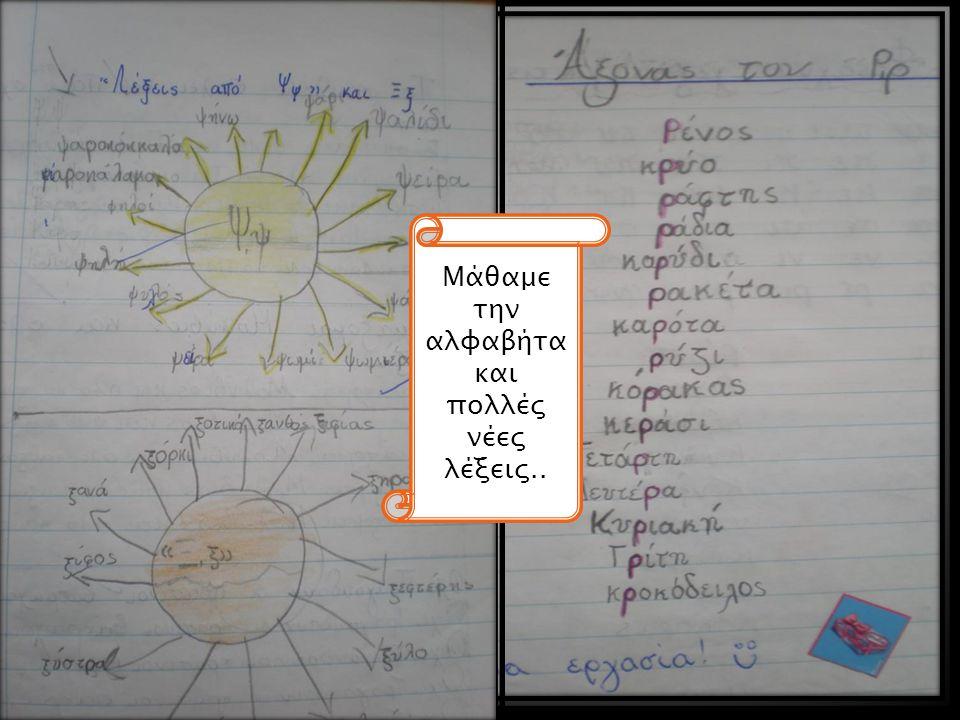 Μάθαμε την αλφαβήτα και πολλές νέες λέξεις..