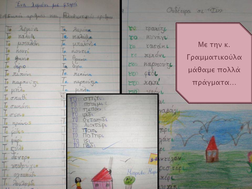 …όπως τι είναι τα ρήματα και πώς γράφονται !