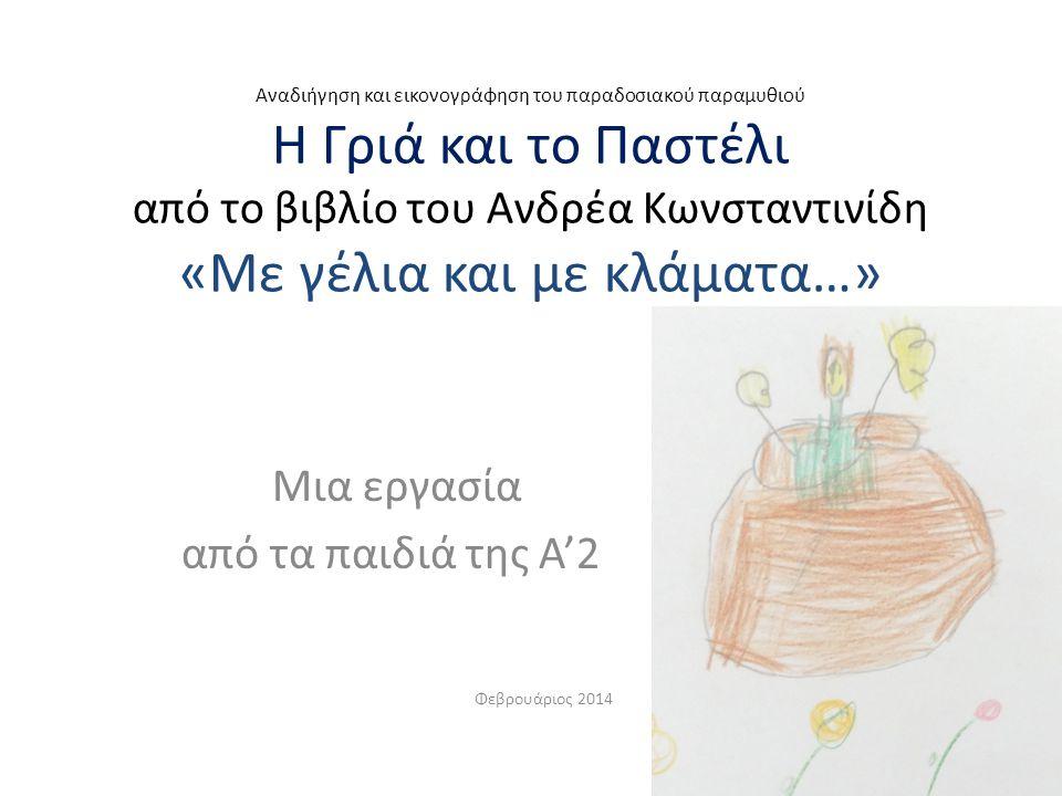 Αναδιήγηση και εικονογράφηση του παραδοσιακού παραμυθιού Η Γριά και το Παστέλι από το βιβλίο του Ανδρέα Κωνσταντινίδη «Με γέλια και με κλάματα…» Μια ε