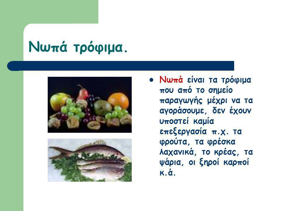 Τρόφιμα φυτικής και ζωικής προέλευσης. Τρόφιμα φυτικής προέλευσης: Προέρχονται από γεωργικές καλλιέργειες και είναι τα δημητριακά, τα όσπρια, τα λαχαν