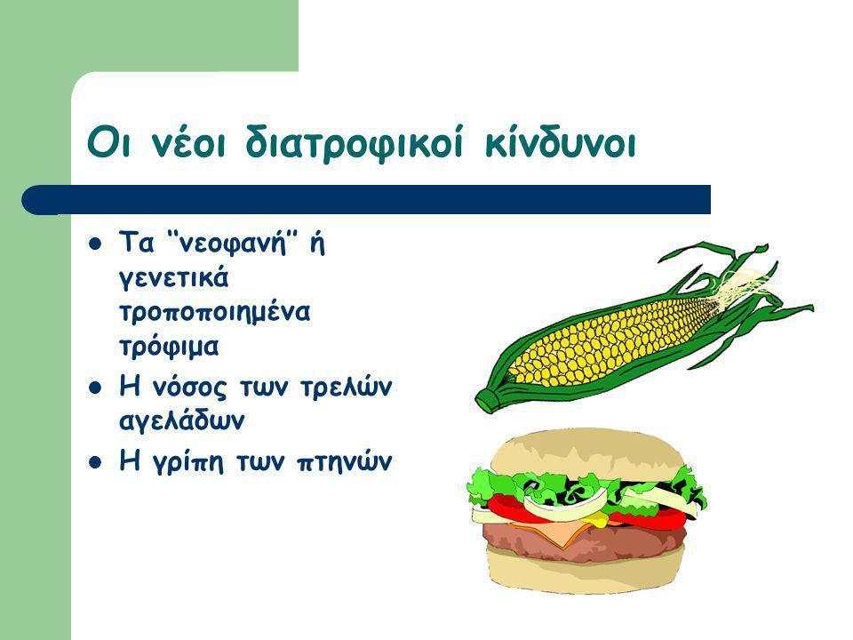 Μεταποιημένα τρόφιμα Μεταποιημένα είναι τα τρόφιμα που μέχρι να τα καταναλώσουμε έχουν υποστεί διάφορες επεξεργασίες π.χ. συντήρηση, κατάψυξη, τυποποί