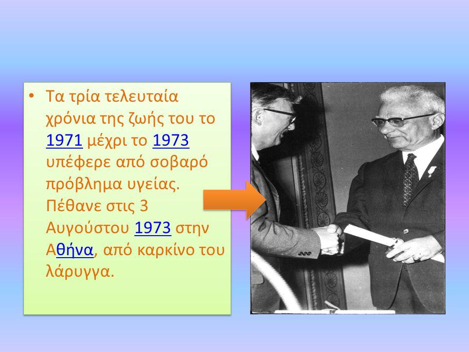 Τα τρία τελευταία χρόνια της ζωής του το 1971 μέχρι το 1973 υπέφερε από σοβαρό πρόβλημα υγείας. Πέθανε στις 3 Αυγούστου 1973 στην Αθήνα, από καρκίνο τ