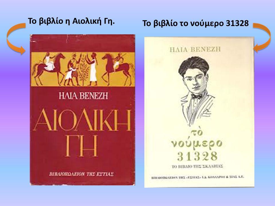 Το βιβλίο η Αιολική Γη. Το βιβλίο το νούμερο 31328