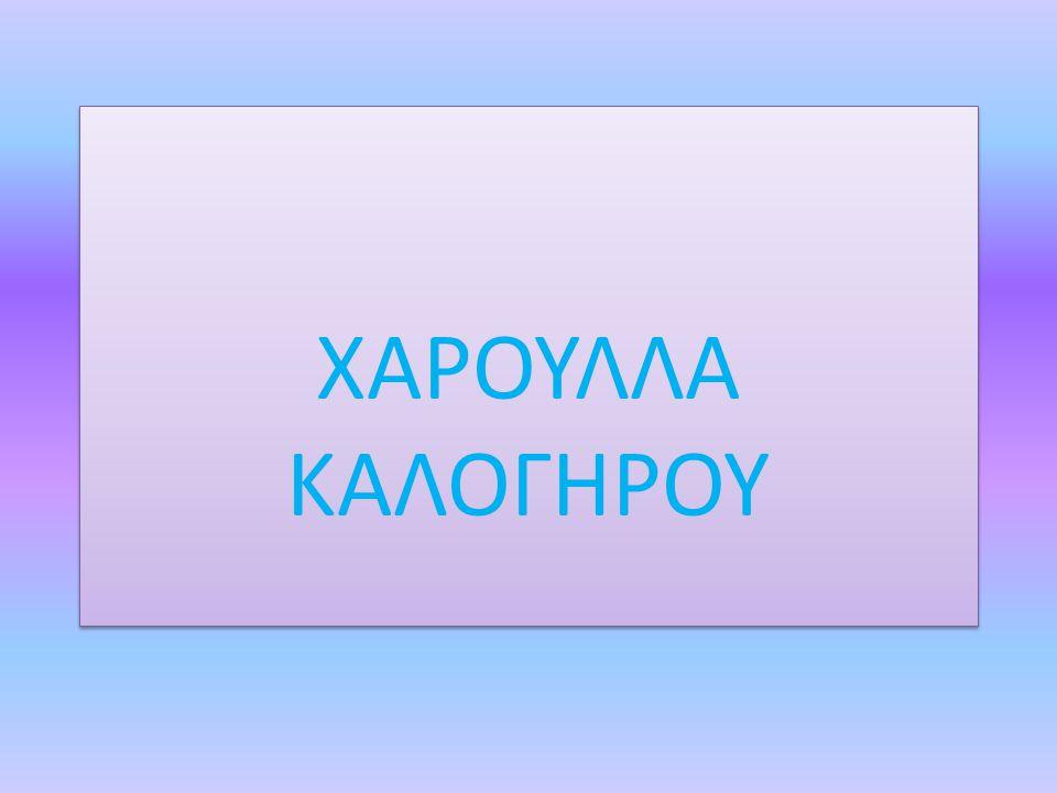 ΧΑΡΟΥΛΛΑ ΚΑΛΟΓΗΡΟΥ