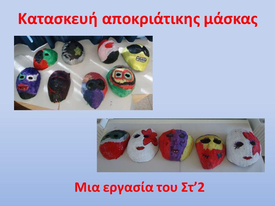 Κατασκευή αποκριάτικης μάσκας Μια εργασία του Στ'2