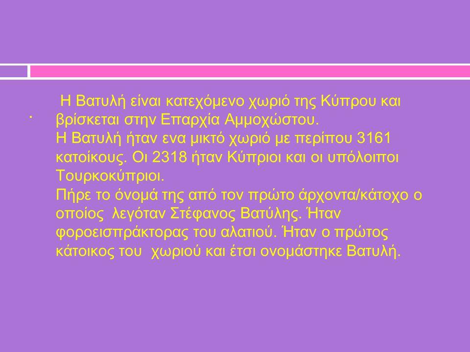 Η Βατυλή είναι κατεχόμενο χωριό της Κύπρου και βρίσκεται στην Επαρχία Αμμοχώστου.