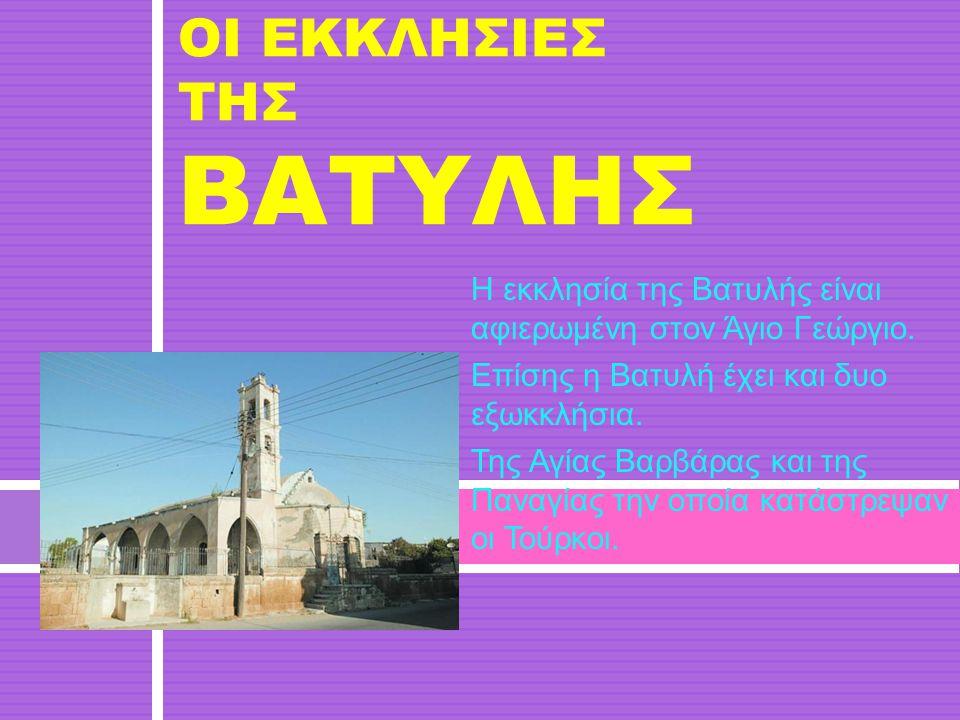 Η εκκλησία της Βατυλής είναι αφιερωμένη στον Άγιο Γεώργιο.