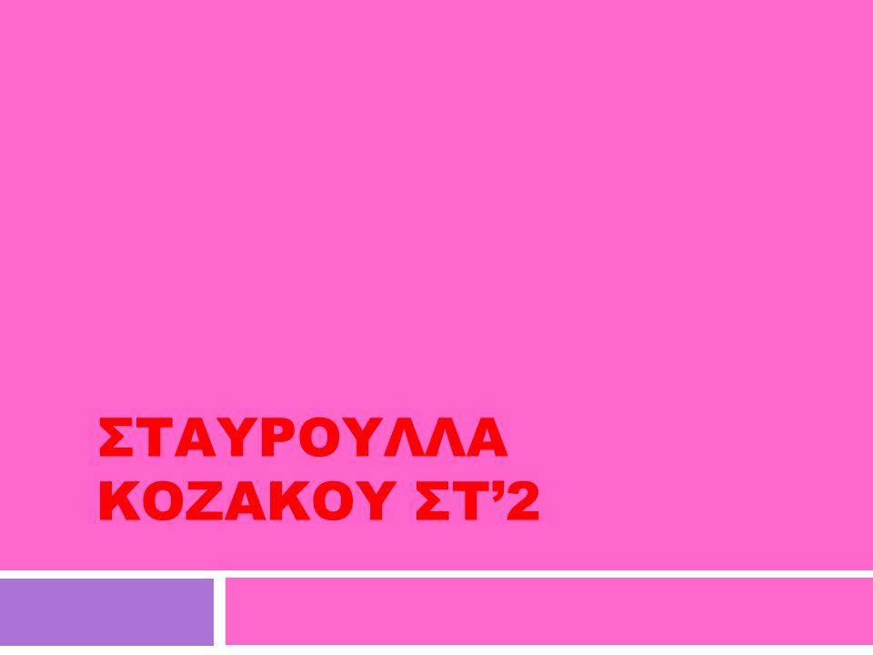 ΣΤΑΥΡΟΥΛΛΑ ΚΟΖΑΚΟΥ ΣΤ'2