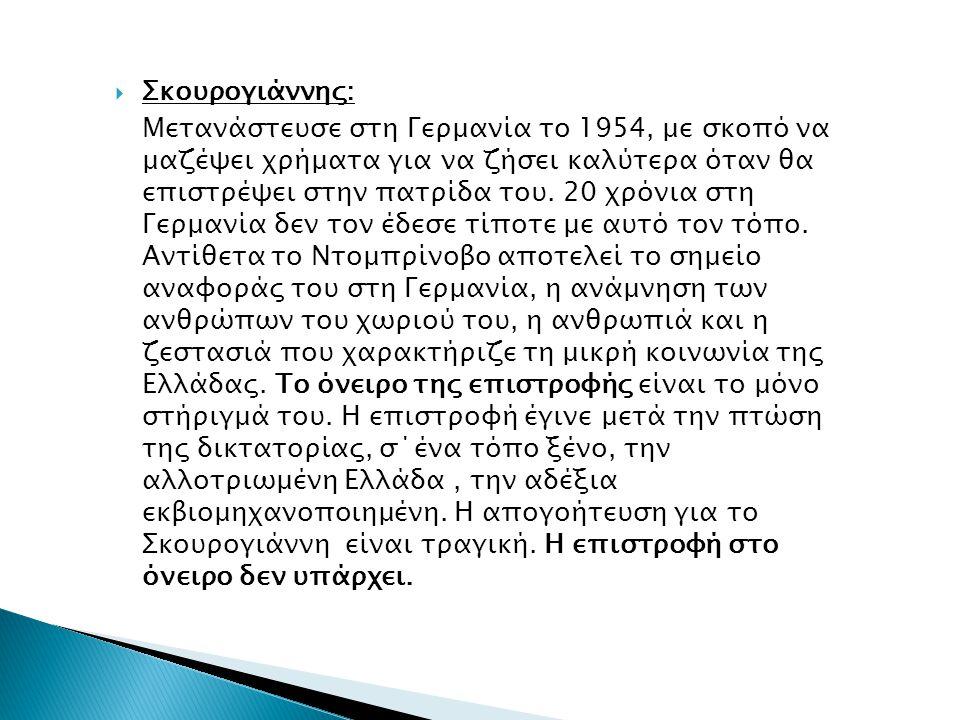  Σκουρογιάννης: Μετανάστευσε στη Γερμανία το 1954, με σκοπό να μαζέψει χρήματα για να ζήσει καλύτερα όταν θα επιστρέψει στην πατρίδα του.