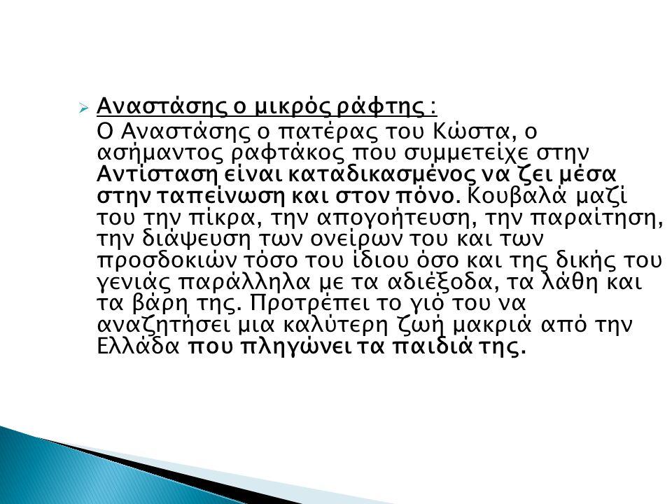 Μπορούμε να παραλληλίσουμε τα συναισθήματα των ηρώων για την νέα τάξη πραγμάτων με τα συναισθήματα του Δ.Χατζή μετά την επιστροφή του στην Ελλάδα ;  Σαφώς τα συναισθήματα και των δύο πλευρών ταυτίζονται.
