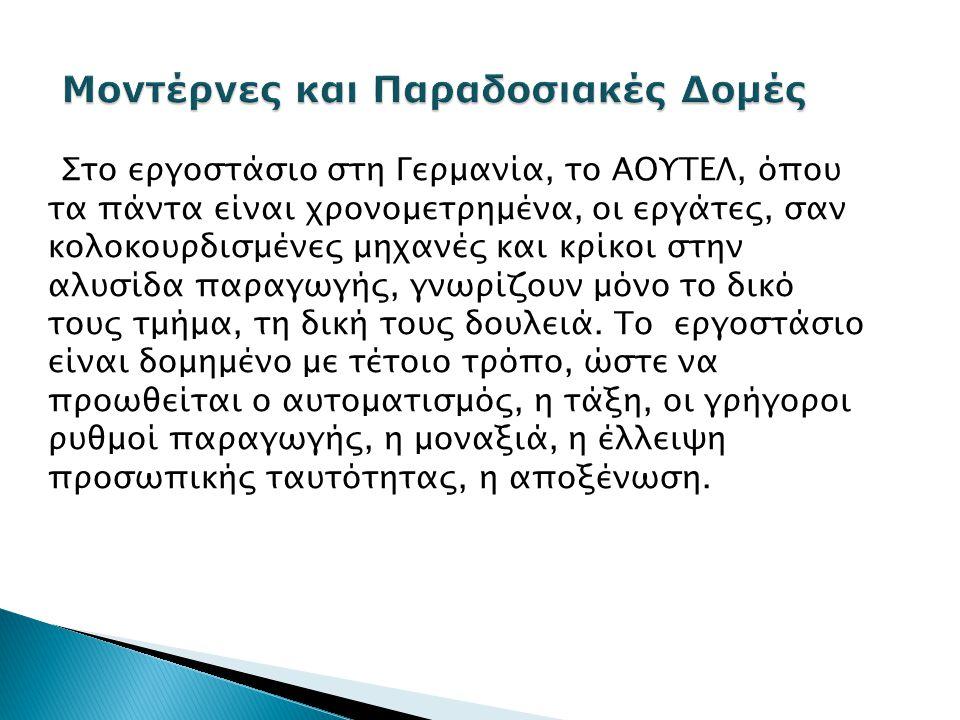 Αστικός και επαρχιακός χώρος Αστικός και επαρχιακός χώρος  Ο Δ.Χατζής πραγματεύεται το μετασχηματισμό της ελληνικής προβιομηχανικής επαρχιακής πόλης σε ένα σύγχρονο αστικό κέντρο.