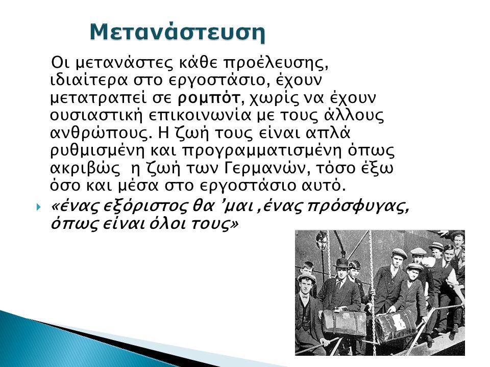Ανθρώπινες σχέσεις – Αποξένωση - Αλλοτρίωση Ανθρώπινες σχέσεις – Αποξένωση - Αλλοτρίωση Το θέμα της αποξένωσης στο «Διπλό Βιβλίο» εμφανίζεται στο εργοστάσιο και επεκτείνεται και έξω από αυτό, στη μεγαλούπολη.