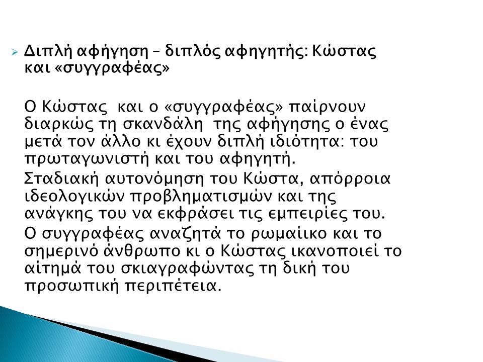  «Ελληνικό βιβλίο» - «Γερμανικό βιβλίο» Το ελληνικό αποτυπώνει τη ζωή του παρελθόντος 1940-1967 που επιβιώνει ακόμα στο αφηγηματικό παρόν, δεκαετία του 1970.