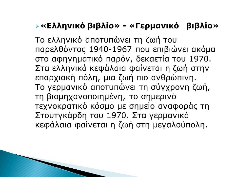  Ο επίλογος του «Διπλού Βιβλίου» θα αποτελέσει πρόλογο για τη συγγραφή ενός δεύτερου βιβλίου με θέμα, την ελπίδα και το όραμα ενός νέου κόσμου αναδομημένου, τόσο για την Ελλάδα όσο και για όλη την ανθρωπότητα.