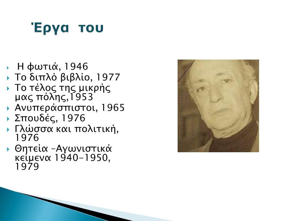 Ποια γενιά εκπροσωπεί ο Δημήτρης Χατζής;  Εκπρόσωπος της παλαιάς κοινωνίας , της γενιάς της Αντίστασης.