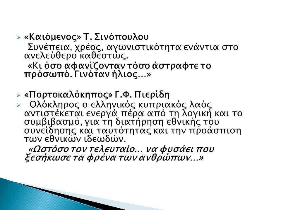 «Καιόμενος» Τ.Σινόπουλου Συνέπεια, χρέος, αγωνιστικότητα ενάντια στο ανελεύθερο καθεστώς.