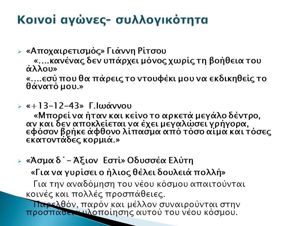 Αναφορά στην περίοδο της κατοχής-αντίστασης και μεταπολεμικής Ελλάδας - Ιστορικό υπόβαθρο  «Ψαράκι της γυάλας» Μ.Χάκκας Κατοχή-αντίσταση-εμφύλιος (1941-1949) Ιουλιανά (1965) Επιβολή της χούντας των συνταγματαρχών (21 η Απριλίου ΄67)  «Καιόμενος» Τ.Σινόπουλου Εμφυλιακή και μετεμφυλιακή περίοδος (1946- ΄49,1967)  «+13-12-43» Δεκαετία του ΄60 Αναφορά γίνεται και στην περίοδο της κατοχής (1941-1944)