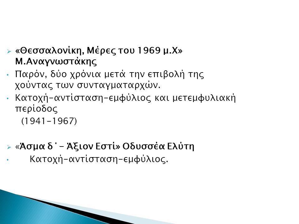  «Θεσσαλονίκη, Μέρες του 1969 μ.Χ» Μ.Αναγνωστάκης Παρόν, δύο χρόνια μετά την επιβολή της χούντας των συνταγματαρχών.
