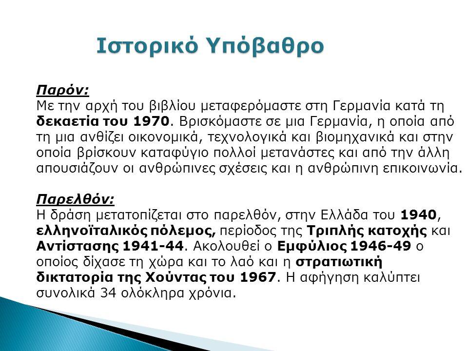 Ιστορικό Υπόβαθρο Παρόν: Με την αρχή του βιβλίου μεταφερόμαστε στη Γερμανία κατά τη δεκαετία του 1970.