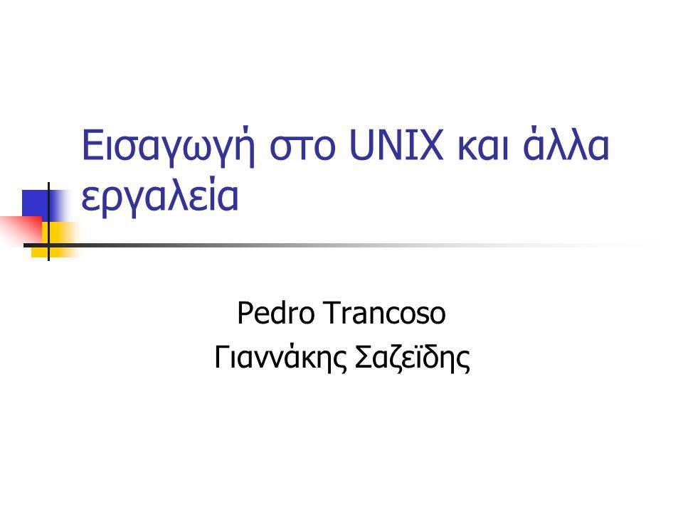 Εισαγωγή στο UNIX και άλλα εργαλεία Pedro Trancoso Γιαννάκης Σαζεϊδης