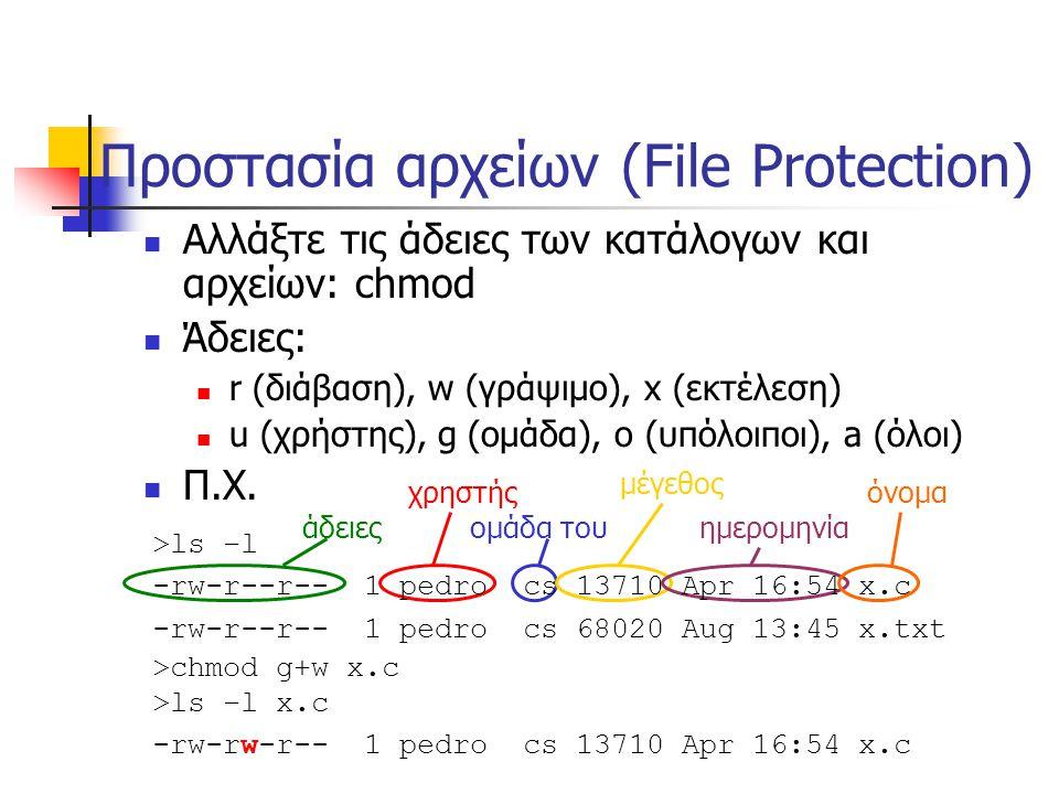 Προστασία αρχείων (File Protection) Αλλάξτε τις άδειες των κατάλογων και αρχείων: chmod Άδειες: r (διάβαση), w (γράψιμο), x (εκτέλεση) u (χρήστης), g (ομάδα), o (υπόλοιποι), a (όλοι) Π.Χ.