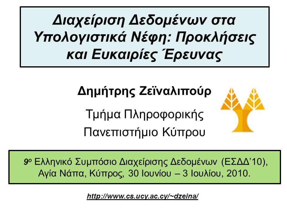 Dagstuhl Seminar 10042, Demetris Zeinalipour, University of Cyprus, 26/1/2010 9 ο Ελληνικό Συμπόσιο Διαχείρισης Δεδομένων (ΕΣΔΔ'10), Αγία Νάπα, Κύπρος, 30 Ιουνίου – 3 Ιουλίου, 2010.