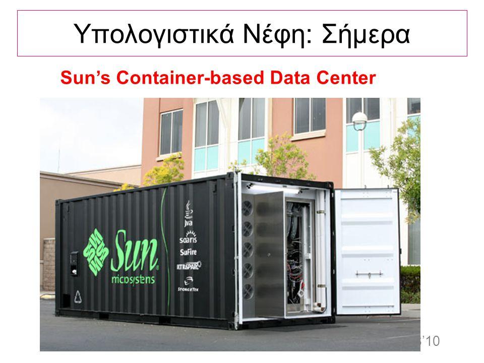 Dagstuhl Seminar 10042, Demetris Zeinalipour, University of Cyprus, 26/1/2010 Δημήτρης Ζεϊναλιπούρ, Πανεπιστήμιο Κύπρου, HDMS'10 Sun's Container-based Data Center Υπολογιστικά Νέφη: Σήμερα