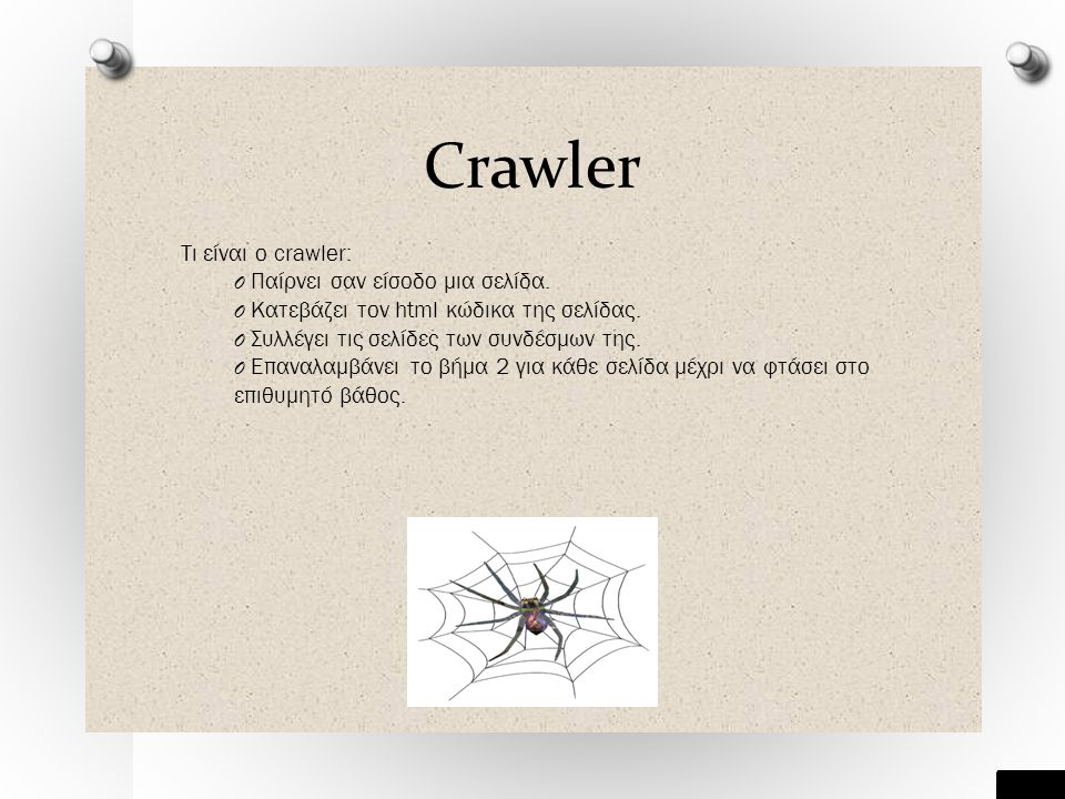 Crawler Τι είναι ο crawler: O Παίρνει σαν είσοδο μια σελίδα.